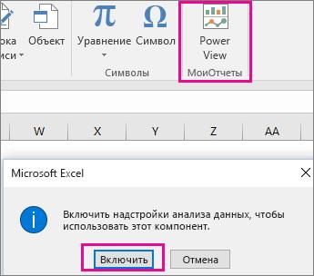 Настраиваемая кнопка Power View и диалоговое окно включения надстройки в Excel
