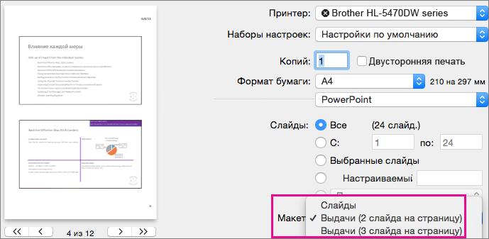 Раздаточные материалы PowerPoint для Mac Preview для печати