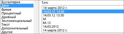 "Диалоговое окно ""Формат ячеек"", формат ""Дата"", типа ""14.03.12 13:30"""