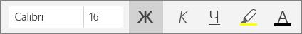 "Кнопки форматирования текста на вкладке ""Главная"" в OneNote для Windows10."
