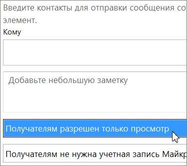 """Параметр """"Получатели могут только просматривать"""" в диалоговом окне """"Приглашение участников"""""""