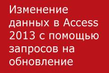 Изменение данных в Access 2013 с помощью запросов на обновление