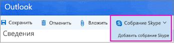 Команда создания собрания Skype в Outlook в Интернете