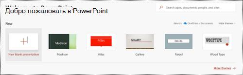Представление приветствия с шаблонами в PowerPoint Online.