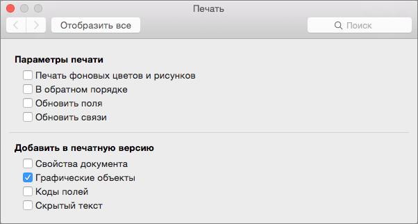 """Чтобы выбрать дополнительные параметры печати, нажмите кнопку """"Параметры Word""""."""