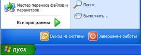"""Кнопка """"Пуск"""" и команда """"Выполнить"""" в Windows XP"""