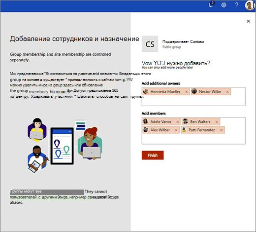 Добавьте дополнительных владельцев и участников в новую группу Office 365.