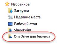 Список избранного для OneDrive для бизнеса в SharePoint2016