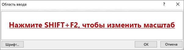 """Диалоговое окно """"Масштаб"""" с текстом, в котором рекомендуется использовать клавиши Shift+F2 для изменения масштаба"""