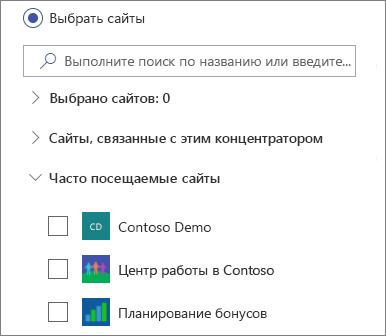 """Выбор сайтов в веб-части """"Новости"""""""
