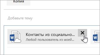 """Снимок экрана: кнопка """"Удалить вложение""""."""
