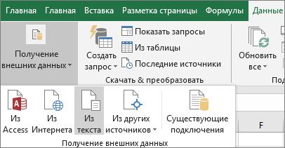 """На вкладке """"Данные"""" выделен параметр """"Из текста""""."""