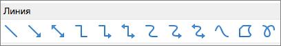 Линии в PPT для Mac