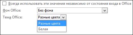 """Параметры """"Цветная"""" и """"Белая"""" в раскрывающемся меню """"Тема Office"""""""