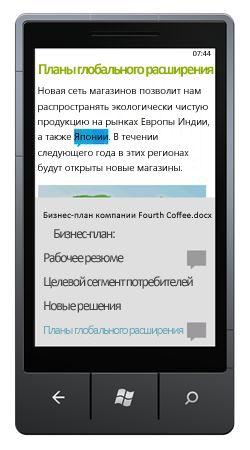 Приложение Word Mobile