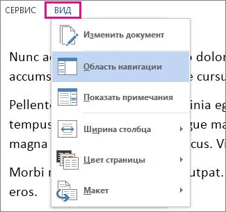 """Изображение меню """"Вид"""" в режиме чтения с выбранным параметром области навигации."""