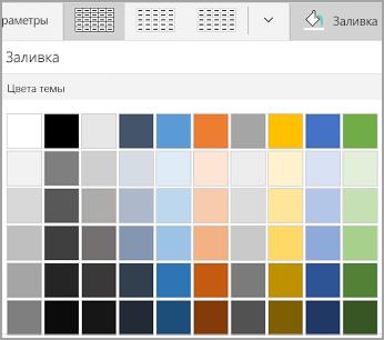 Заливка таблицы в Windows Mobile