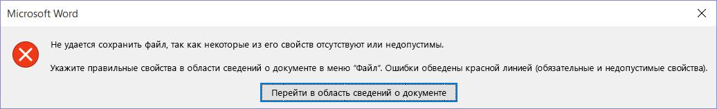 Диалоговое окно с сообщением о невозможности сохранения файла.