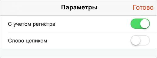 Параметры поиска в PowerPoint для iPhone.