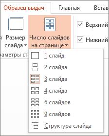 """Пункты меню """"Число слайдов на странице"""""""