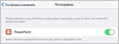 Доступ к фотографиям