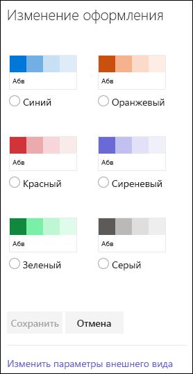 Изменение оформления сайта группы SharePoint