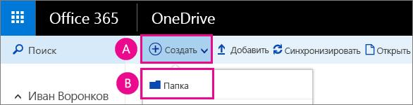 Создание новой папки в OneDrive для бизнеса.