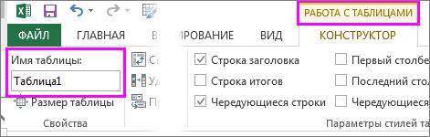 поле имени таблицы