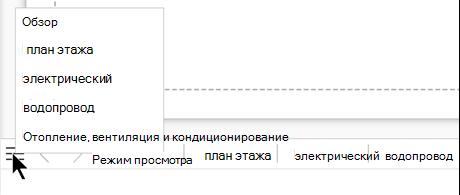 Нажмите кнопку Список страниц, чтобы просмотреть список страниц в текущем документе и выбрать из него.