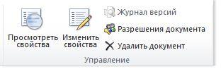 "Группа ""Управление"" на ленте"