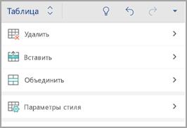 "Вкладка ""Таблица"" на телефоне с Android"