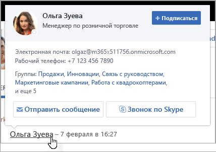 Hovercard, отображающий контактные данные пользователя и членство в группах