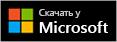 Скачать с сайта Майкрософт
