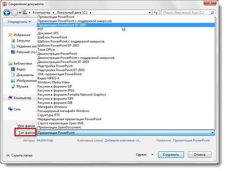 Сохранение файлов PPT в формате PPTX
