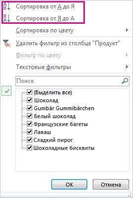 """Команды сортировки в коллекции """"Сортировка и фильтр"""""""