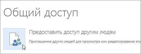 """Кнопка """"Поделиться"""" в Word Online"""