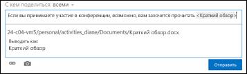 URL-адрес документа с отображаемым текстом в канале новостей