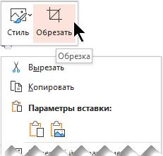 Кнопка обрезки появляется над всплывающим меню или под ним