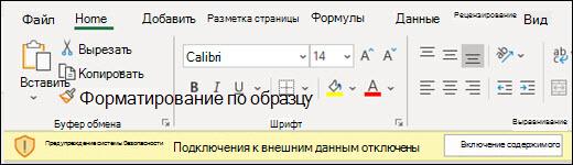 Подключения к внешним данным отключены: установите флажок Включить контент для включения.