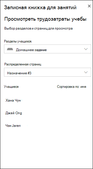 Снимок экрана: пример параметров для проверки работы учащихся