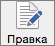 """Кнопка """"Правка"""" в окне параметров Word"""