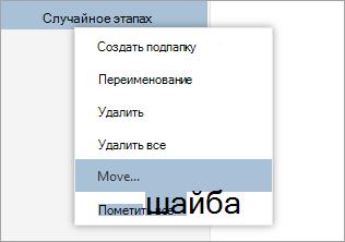 Снимок экрана: контекстное меню папки с Перемещение выбранной
