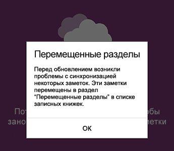 Уведомление о перемещенных разделах в OneNote для Android