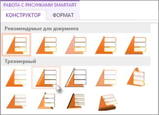Применение стиля SmartArt