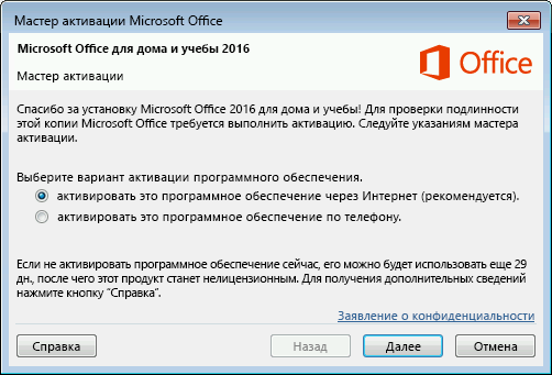 Отображается мастер активации Microsoft Office