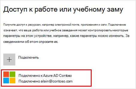 """Снимок экрана: окно """"Доступ к организации"""" с выбранной учетной записью """"Подключена к (вашей организации) Azure AD"""""""