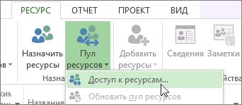 """Пункт """"Доступ к ресурсам"""" в меню """"Пул ресурсов"""""""