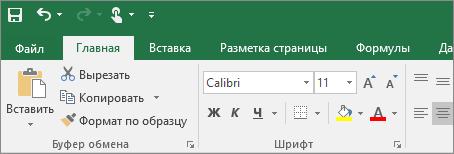 Лента с цветным оформлением в Excel2016