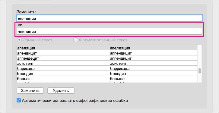 """Выберите элемент в списке автозамены, чтобы изменить замещающий текст в поле """"на""""."""