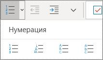 """Кнопки нумерованного списка на вкладке """"Главная"""" в OneNote для Windows10."""